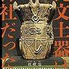 書籍紹介:縄文土器は神社だった!