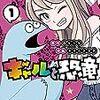 ギャルと恐竜(1) (ヤングマガジンコミックス) / 森もり子, トミムラコタ (asin:B07Q5XMW5B)