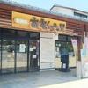 <長野>雷電くるみの里~みまき~上田 道と川の駅~あおき