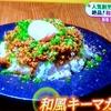 和風キーマカレー ノンストップレシピ 2016/12/26