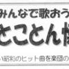 みんなで歌おう!とことん懐メロ!第26回 令和元年8月6日開催!!