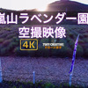 4K【嵐山ラベンダー園】ドローン空撮「千年の苑」埼玉絶景 Drone Japan Lavender