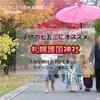 【札幌 中央区】七五三・初宮参りの神社に『札幌護国神社』1組ずつのご祈祷&祝い太鼓☆ロケーションフォトにも最適!