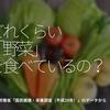 279食目「どれくらい【野菜】を食べているの?」厚生労働省[ 国民健康・栄養調査(平成29年)]のデータからその⑤
