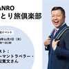11/7(木)、朝日新聞『DANRO』の旅イベントに登壇!