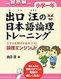 「日本語論理トレーニング論理エンジンJr.小学1年習熟編」を始めています【年長娘】