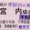 【青春18に】山形鉄道フラワー長井線を満喫?する【+α】