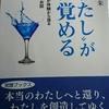 """💮""""わたし""""が目覚める💮濱田浩朱著"""