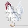 アルバムレビュー・NICO Touches the Walls「勇気も愛もないなんて」〜心をグッと掴まれる珠玉のロック名盤!