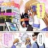 ビルドファイターズ公式web漫画 もっと! つくろう部っ!! 第12話「ビルドファイターズトライ!」の巻