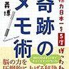記憶力日本一を5度獲った私の奇跡のメモ術 池田義博