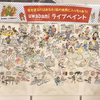 錦糸町テルミナさんで描いてきました!全員解説〜左側〜