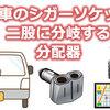 自動車のシガーソケットを二股に分岐する分配器を買ってみた ドラレコ・カーナビ・USB用として