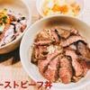 『今日の夕食~ローストビーフ丼~』