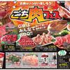 デザイン 書体・図形・色使い タイトル ごち肉フェス イオン 4月26日号