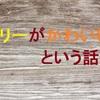 【ガルパン最終章】二回見た感想