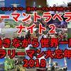 【年内最後のビッグイベント!】 11/15(木) リーマントラベラーナイト 大忘年会2018!