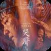 「哭声/コクソン (2016)」めっちゃ面白いのだがキリスト教と儒教の素養がないせいか凄くピンと来ない👼👿