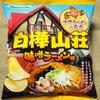 山芳製菓 ポテトチップス 白樺山荘 味噌ラーメン味