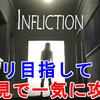 【Infliction】全クリ目指して、初見で一気に攻略完了!無事に全クリ!高画質フルHD【インフリクション/謎解きサバイバルホラー】