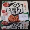 ミツカンの「納豆 金のつぶ のり醤油たれ」を食べました!《フィラ〜食品シリーズ #28》