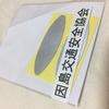 2018.6.9  広島FM 9ジラジ公開録音 with ポルノグラフィティ  in しまなみ supported by 尾道市文化協会