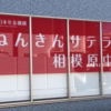 日本年金機構相模原年金事務所 相模原中央分室 開所!