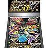 【新商品】ポケモンカードゲーム ソード&シールド ハイクラスパック シャイニースターV BOX 予約開始!