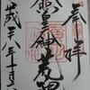 三十番神めぐり(3):大和・摂津の諸社寺
