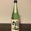 「望 bo: 特別純米 越の雫」