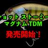 【ノリーズ】強すぎないタイトなアクションがハイプレッシャーレイクに効く!「ショット ストーミーマグナム TDM」発売開始!