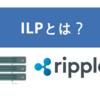リップル社の提唱するILP(InterLeger Protocol)とは?分かりやすく解説!