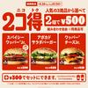 【8月26日まで!】バーガーキングでハンバーガー2個500円のセール中!