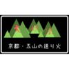 【京の夏の風物詩】五山送り火を簡潔に紹介してみるっ(162日目)