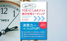 TOEICのPart 7が終わらない!それなら速読力を鍛えよう【ブックレビュー】