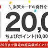 【ちょびリッチ】楽天カード発行が20,000pt(9,000ANAマイル)と更にポイントアップ!!
