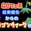 【ポケモンGO】GOフェス&ドラゴンウィーク