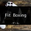「Fit Boxing/フィットボクシング」を一月ほどプレイして
