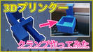 【CR10S】3Dプリンターでクランプを作ってみた!デスク拡張に便利!