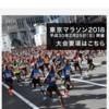 【レース復習用/1億円?】東京マラソンに「ゆうたさん」と「キプサング選手」が出るそうですよ。