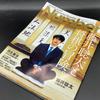スポーツ誌「Number」将棋特集、再び!《藤井聡太と将棋の冒険。》がこれまた圧巻!!