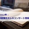 【2022年】指揮者:栗田博文さんのコンサート情報(スケジュール)