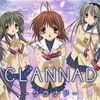 「CLANNAD」の思い出(2007年12月・31歳)