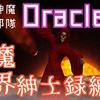 「神魔部隊Oracle 魔界紳士録編」公開中 monogatary.com