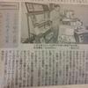 unonohonさんが産経新聞に掲載されました!