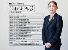 逮捕、無罪判決、そして厚生労働事務次官へ。彼女が続けた地道な歩み|村木厚子の履歴書