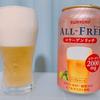 【ビールの感想】オールフリーコラーゲンリッチを購入レビュー!コラーゲンペプチドが大量に!