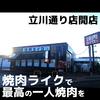 焼肉ライク立川通り店最速プレオープンレポ!【立川・国分寺】【一人焼肉】