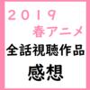 2019春アニメ全話視聴した作品の感想一言まとめ【14作品】