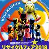 リサイクルフェアー10月14日(日)開催!